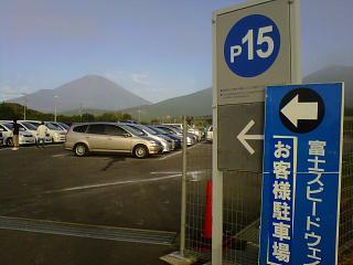 富士山-20110911-0622.JPG